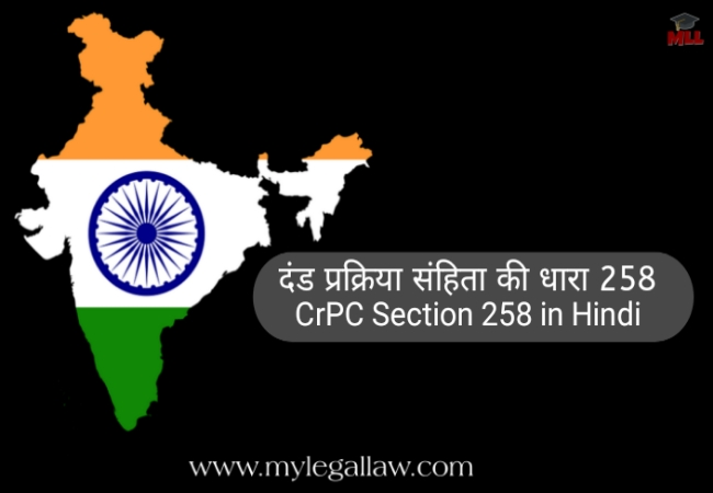 CrPC Section- 258